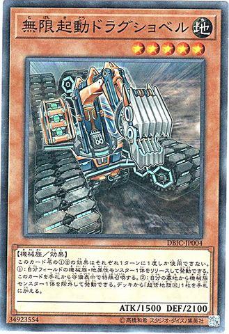 無限起動ドラグショベル (N/N-P/DBIC-JP004)無限起動③地5