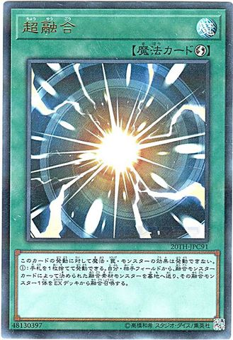 超融合 (Ultra-P/20TH-JPC91)・20thLC①速攻魔法