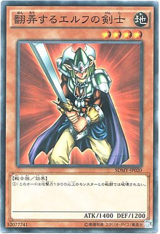 翻弄するエルフの剣士 (Normal/SDMY-JP020)