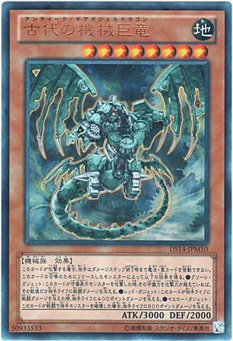 古代の機械巨竜 (Ultra)