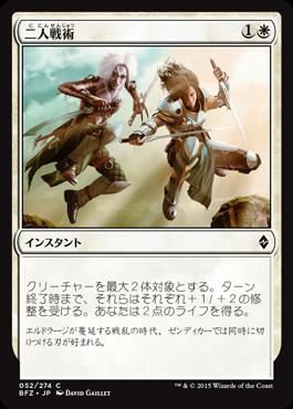 二人戦術/Tandem Tactics/BFZ-052/C/白/