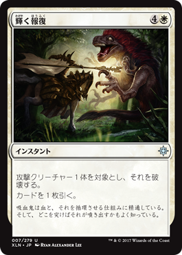 輝く報復/Bright Reprisal/XLN-007/U/白