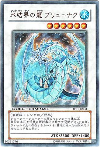 氷結界の龍 ブリューナク (Ultra/DT01-JP031)⑦S/水6/DT01
