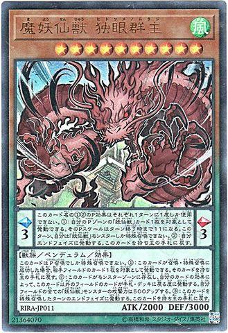 魔妖仙獣 独眼群主 (Ultra/RIRA-JP011)③風10