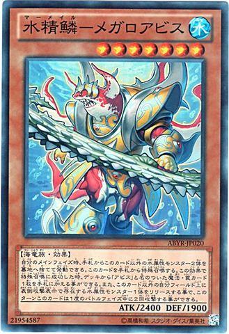 水精鱗-メガロアビス (Super)