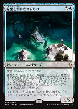 希望を溺れさせるもの/Drowner of Hope/BFZ-057/R/青