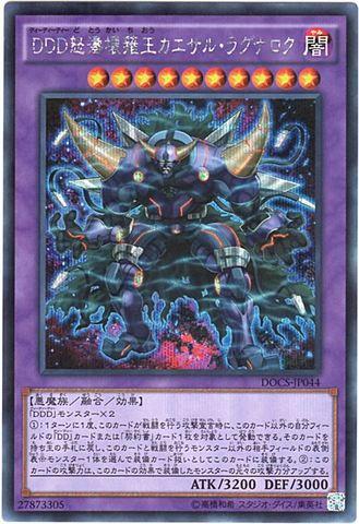 DDD怒濤壊薙王カエサル・ラグナロク (Secret/DOCS-JP044)