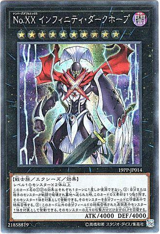 No.XX インフィニティ・ダークホープ (Secret/19PP-JP014)⑥X/闇10
