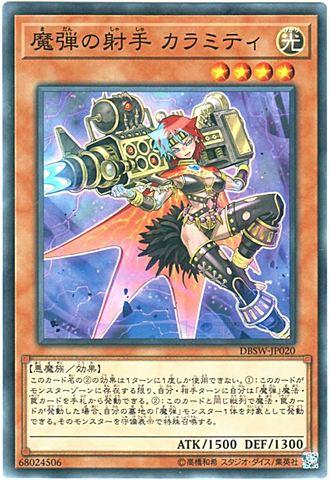 魔弾の射手 カラミティ (N/N-P/DBSW-JP020)