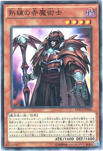 熟練の赤魔術士 (Normal/DOCS-JP036)