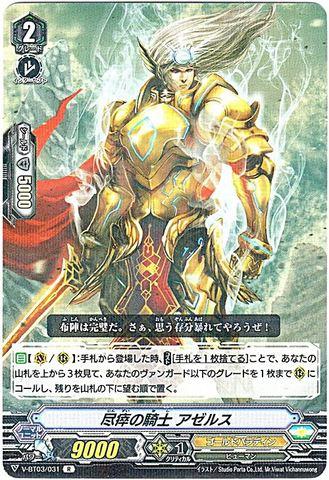 尽瘁の騎士 アゼルス R VBT03/031(ゴールドパラディン)
