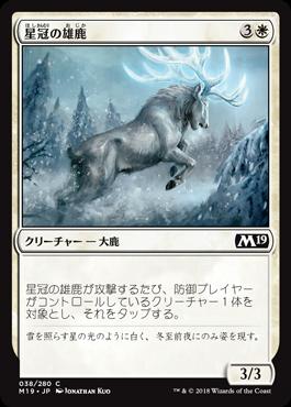 星冠の雄鹿//M19-038/C/白