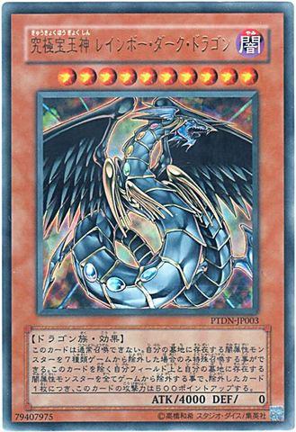 究極宝玉神 レインボー・ダーク・ドラゴン (Ultra)③闇10