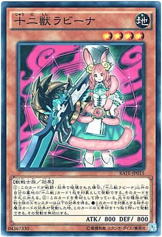 十二獣ラビーナ (Normal/RATE-JP015)