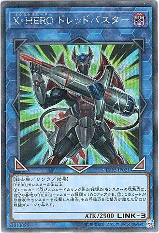 X・HERO ドレッドバスター (Secret/LVP2-JP021)⑧L/闇3