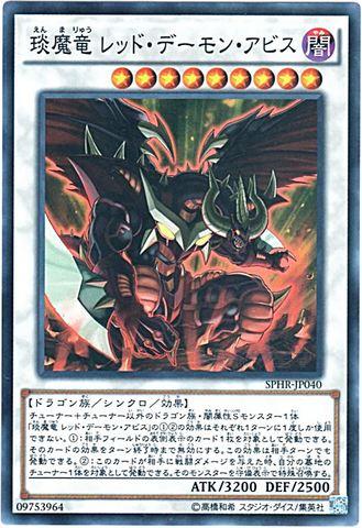 えん魔竜 レッド・デーモン・アビス (Super/SPHR-JP040)⑦S/闇9(アビス)