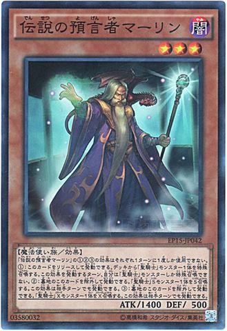伝説の預言者マーリン (Super/EP15-JP042)③闇3