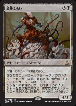 頭蓋ふるい/Sifter of Skulls/OGW-077/R/黒