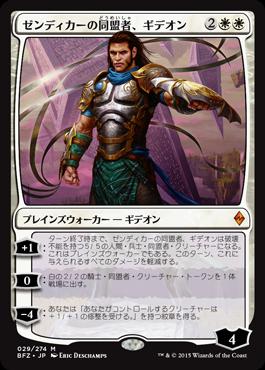 ゼンディカーの同盟者、ギデオン/Gideon, Ally of Zendikar/BFZ-029/M/白