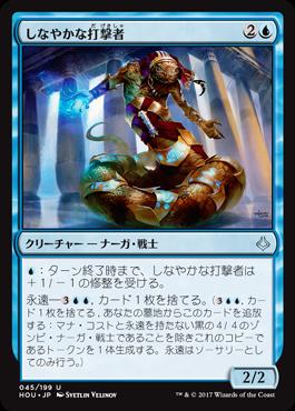 しなやかな打撃者/Sinuous Striker/HOU-045/U/青