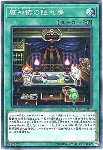 魔神儀の隠れ房 (Normal/DANE-JP062)