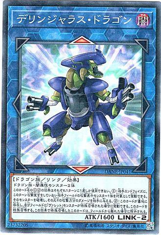 デリンジャラス・ドラゴン (Normal/DANE-JP041)