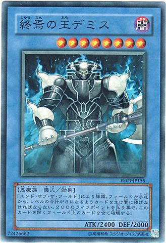 終焉の王デミス (Super)