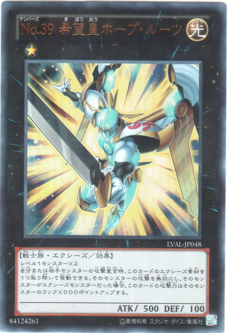 No.39 希望皇ホープ・ルーツ (Ultra)⑥X/光1