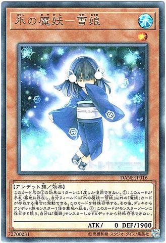 氷の魔妖-雪娘 (Rare/DANE-JP016)