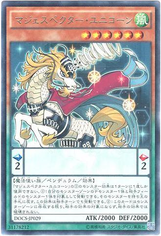 マジェスペクター・ユニコーン (Rare/DOCS-JP029)