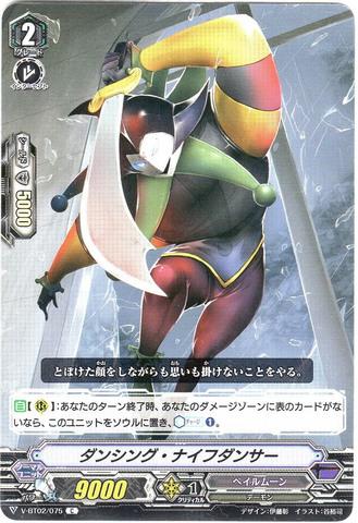 ダンシング・ナイフダンサー C(VBT02/075)