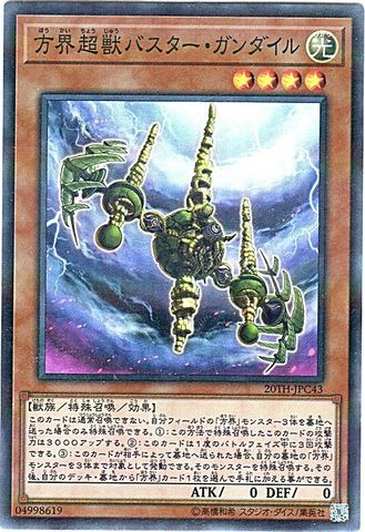 方界超獣バスター・ガンダイル (Super-P/20TH-JPC43)③光4