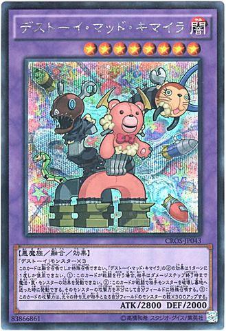 デストーイ・マッド・キマイラ  (Secret/CROS-JP043)