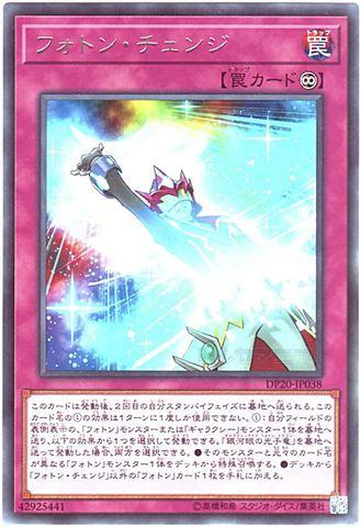 フォトン・チェンジ (Rare/DP20-JP038)①永続魔法