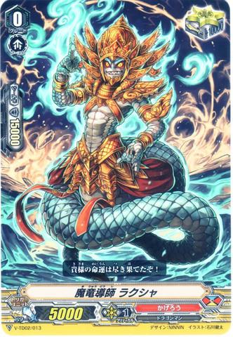 魔竜導師 ラクシャ(VTD02/013)