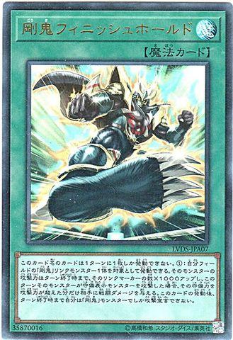 剛鬼フィニッシュホールド (Ultra/LVDS-JPA07)①通常魔法