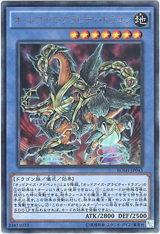 オッドアイズ・グラビティ・ドラゴン (Ultra/BOSH-JP043)