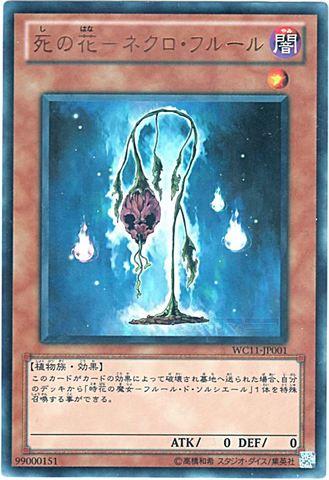 死の花-ネクロ・フルール (Ultra)