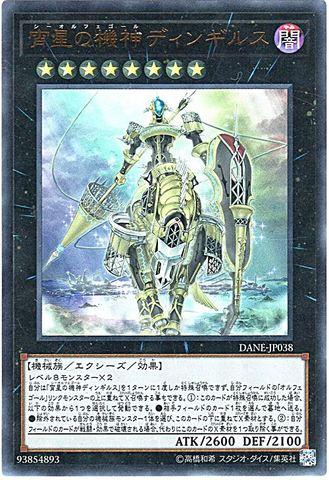 宵星の機神ディンギルス (Ultra/DANE-JP038)オルフェゴール⑥X/闇8