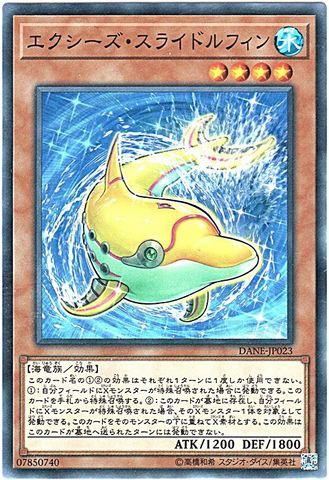 エクシーズ・スライドルフィン (Normal/DANE-JP023)③水4