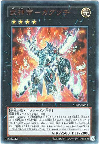 武神帝-カグツチ (Ultra)