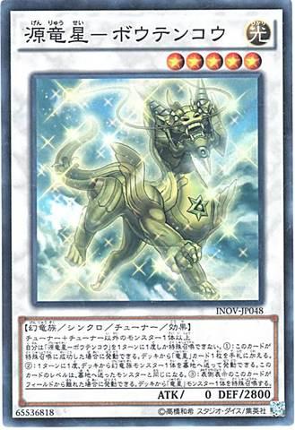 源竜星-ボウテンコウ (Super/INOV-JP048)⑦S/光5