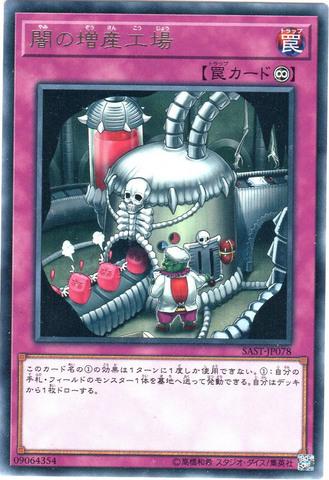 闇の増産工場 (Rare/SAST-JP078)