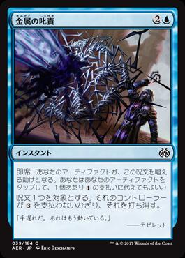 金属の叱責/Metallic Rebuke/AER-039/C/青