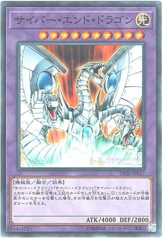 サイバー・エンド・ドラゴン (Normal)⑤融合光10