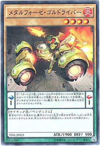 メタルフォーゼ・ゴルドライバー (Nomal/TDIL-JP023)