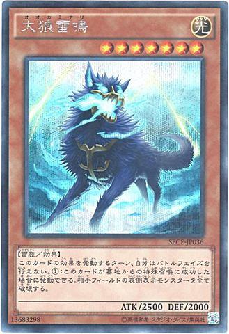 大狼雷鳴 (Secret/SECE-JP036)③光7