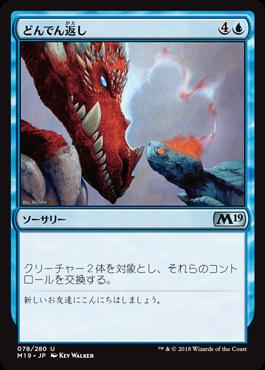 どんでん返し//M19-078/U/青