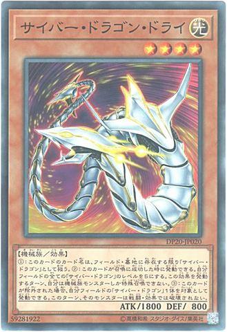 サイバー・ドラゴン・ドライ (Normal/DP20-JP020)③光4