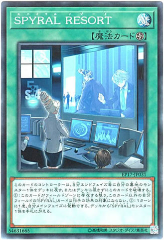 SPYRAL GEAR-マルチワイヤー (Rare/EP17-JP030)②通常罠